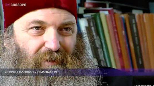 კვირიკაშვილს დავურეკე, ამბობენ ეკლესიაში წავიდაო და ბევრი ვიცინეთ - მეუფე იაკობი (ვიდეო)