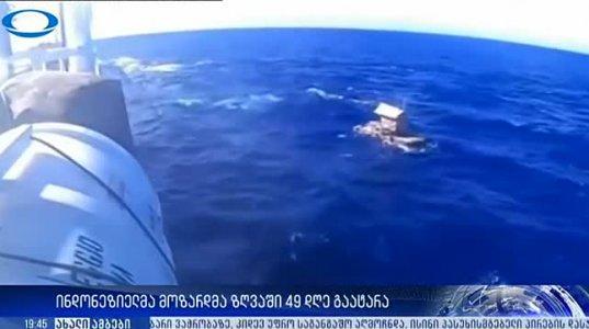 არასრულწლოვანი გადაარჩინეს, რომელმაც ზღვაში 49 დღე გაატარა (ვიდეო)