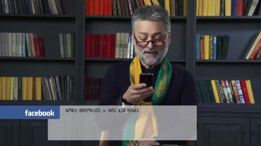 """""""რაო შე დაბოტოქსებულო შამანო"""" - გია ჯაჯანიძე"""