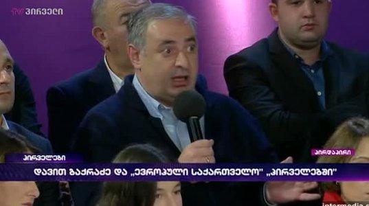 """""""გრიგოლ ვაშაძე 2012 წლიდან არსად მინახია, სანამ ყველაფერი არ დამშვიდდა"""" - გაბაშვილი (ვიდეო)"""