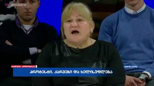 """""""ჩვენ ვითხოვთ მკვლელის დასჯას""""-ზაზა სარალიძეს დედა მარინა ბეგაძე"""