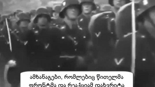 როგორი იყო ნაცისტური გერმანიის ჰიმნი – ნახეთ ქართული ტიტრებით