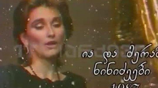 ია და მერაბ ნინიძეების უნიკალური საახალწლო ვიდეოკადრები (1987 წელი)