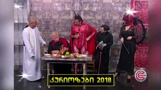 """""""კომედი შოუს"""" ახალი კურიოზები 2019 - ვიდეონაკრები"""
