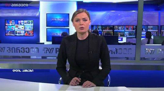TVპირველის საგანგებო საინფორმაციო გამოშვება ჟურნალისტის გარდაცვალების შესახებ (ვიდეო)