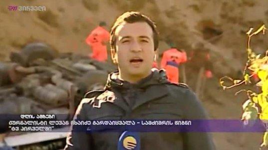 ჟურნალისტის ცხედარს ექსპერტიზა უტარდება - არხის მფლობელი და ვახო სანაია ბუდაპეშტში გაემგზავრნენ