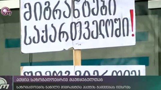 საზოგადოებრივ მაუწყებელთან მოგრანტების მიღების გადაწყვეტილება გააპროტესტეს (ვიდეო)