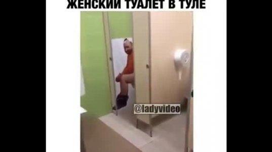 """რუსეთში ტულასთან ახლოს მდებარე საპირფარეშოში გოგოებს """"გაუჩალიჩეს"""""""
