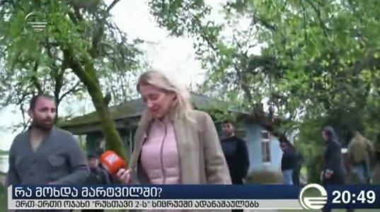 გარდაცვლილი 15 წლის ბიჭის ოჯახის წევრები  რუსთავი-2-ს სიცრუეში ადანაშაულებენ