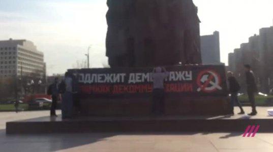 """""""ექვემდებარება დემონტაჟს""""-მოსკოვში ლენინის ძეგლს ბანერი მიაკრეს"""