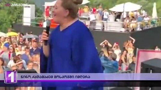 ნინო ქათამაძემ გუშინ მოსკოვში იმღერა (ვიდეო)