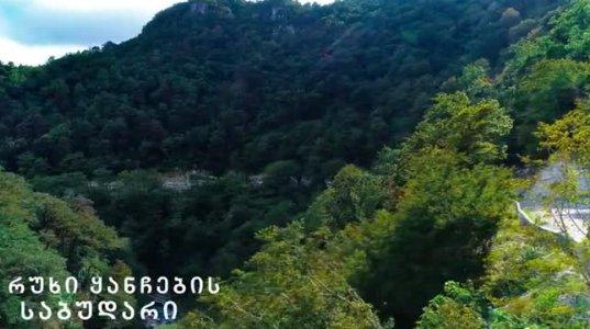 მდინარე ტეხურის ხეობა ნოქალაქევში