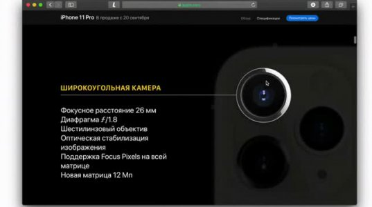 სრული სიმართლე  iPhone 11-ზე და  Apple-ს   10  სექტემბრის პრეზენტაციაზე