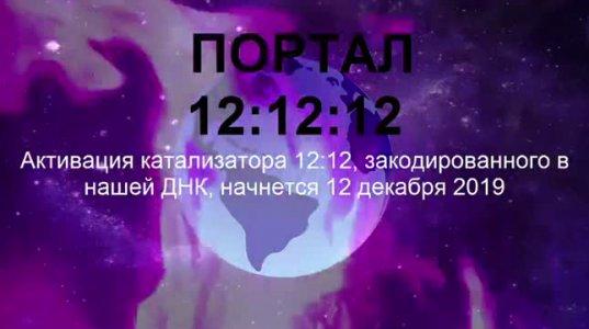 რა  მოხდება  2019  წლის 12  დეკემბერს  12 : 12 სთ-ზე