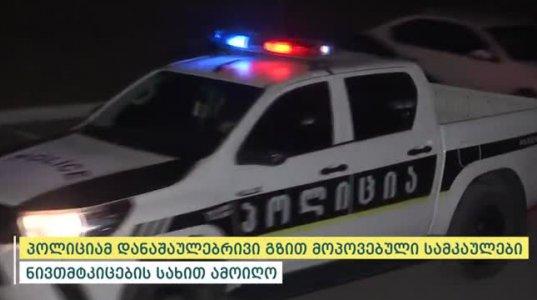 არბოშიკში ქალის მკვლელობაში ბრალდებულები თურქეთში გადაპარვისას დააკავეს (ვიდეო)