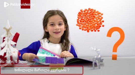 ბავშვების მიერ დასმული მხიარული კითხვები საინტერესო პასუხებით