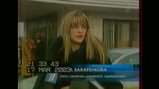 კორონავირუსი 17 წლის წინ. არქივი 2003 წელი