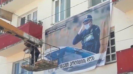 30 მაისი - პოლიციის დღე (ვიდეო)