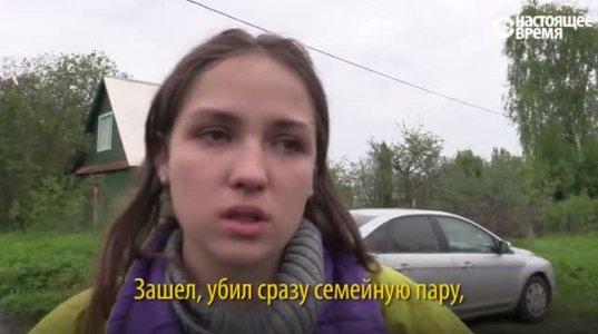რუსეთში მამაკაცმა  9  ადამიანი ჩაცხრილა- რას  ყვება შემთხვევით გადარჩენილი გოგონა